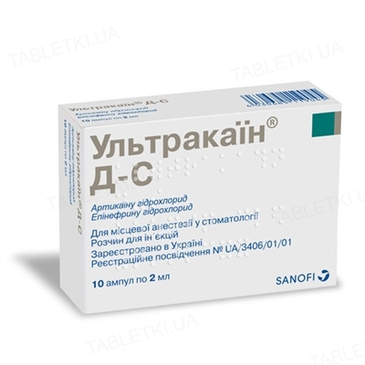 Ультракаїн Д-С розчин д/ін. по 2 мл №100 в амп.