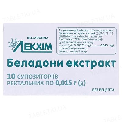 Белладонны экстракт суппозитории рект. по 0.015 г №10 (5х2)