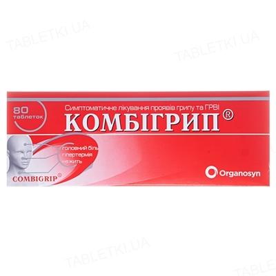 Комбигрипп таблетки №80 (8х10)
