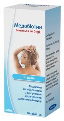 Медобиотин таблетки по 2.5 мг №60 (10х6)