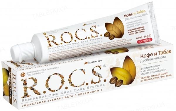 Зубная паста R.O.C.S. Кофе и табак, 74 г