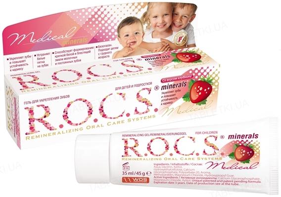 Гель для укрепления зубов R.O.C.S. Medical Minerals со вкусом клубники, 45 г