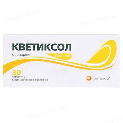 Кветиксол таблетки, п/плен. обол. по 25 мг №30 (10х3)