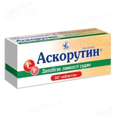 Аскорутин таблетки №50 (10х5)