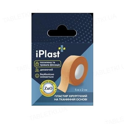 Пластырь медицинский iPlast хирургический на тканевой основе, 2 см х 5 м, 1 штука