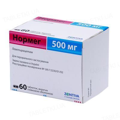 Нормег таблетки, п/плен. обол. по 500 мг №60 (10х6)