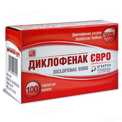 Диклофенак Евро таблетки, п/о, киш./раств. по 50 мг №100 (10х10)