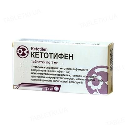 Кетотифен таблетки по 1 мг №30 у конт.