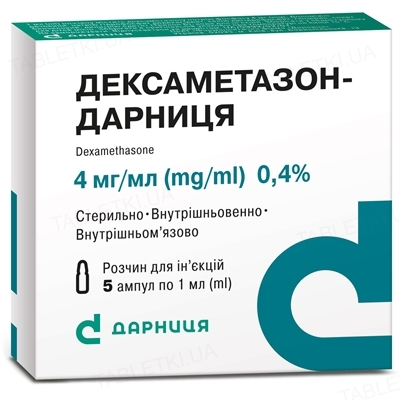 Дексаметазон-Дарница раствор д/ин. 4 мг/мл по 1 мл №5 в амп.