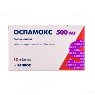 Оспамокс таблетки, п/плен. обол. по 500 мг №12