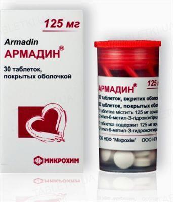 Армадин таблетки, п/о по 125 мг №30 в бан.