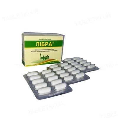 Либра таблетки №30
