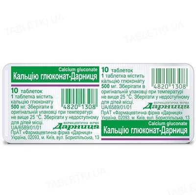 Кальция глюконат-Дарница таблетки по 500 мг №10