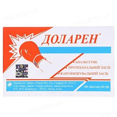 Доларен таблетки №100 (10х10)