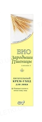 Крем-уход для лица Rosa Impex Зародыши пшеницы, 45 мл