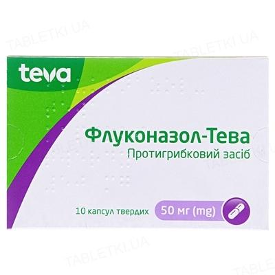 Флуконазол-Тева капсулы тв. по 50 мг №10