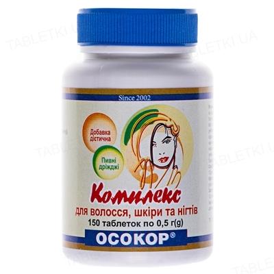 Дрожжи пивные Осокор Комплекс для волос, кожи и ногтей таблетки по 0.5 г №150 в бан.