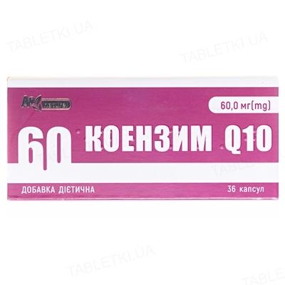 Коэнзим Q10 капсулы по 0,45 г (30 мг коэнзима Q10) №36