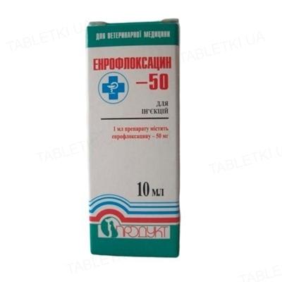 Энрофлоксацин-50 (ДЛЯ ЖИВОТНЫХ) раствор для инъекций, 10 мл