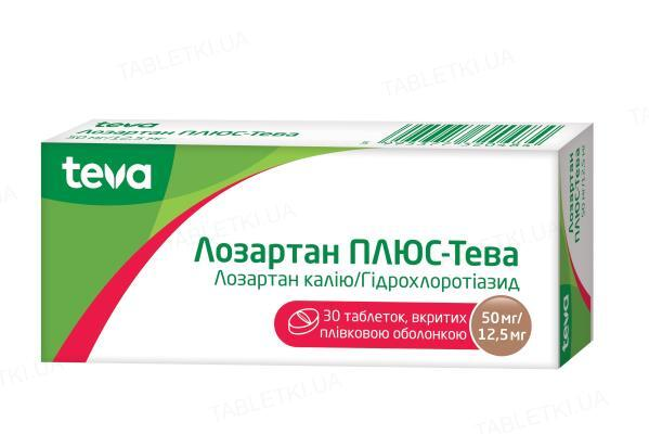 Лозартан плюс-Тева таблетки, п/плен. обол. по 50 мг/12.5 мг №30 (10х3)