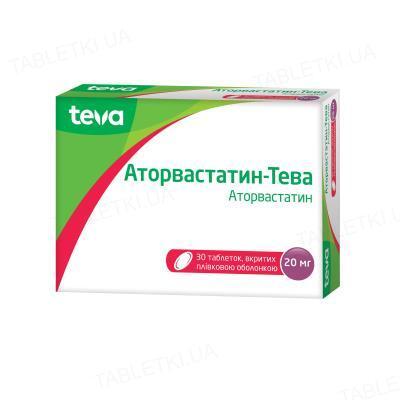 Аторвастатин-Тева таблетки, п/плен. обол. по 20 мг №30 (10х3)