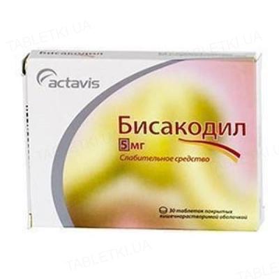 Бисакодил таблетки, п/плен. обол., киш./раств. по 5 мг №30 (30х1)