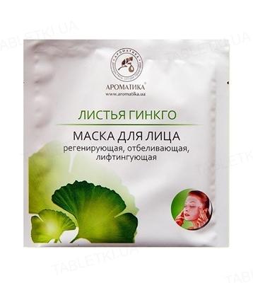 Маска для обличчя Ароматика Листя гінкго, 35 г