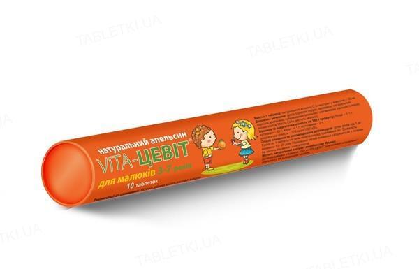 Вита-Цевит для малышей таблетки со вкусом апельсина №10