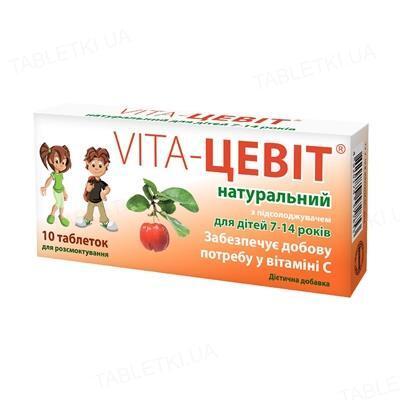Вита-Цевит для детей от 7 до 14 лет таблетки для рассасывания №10