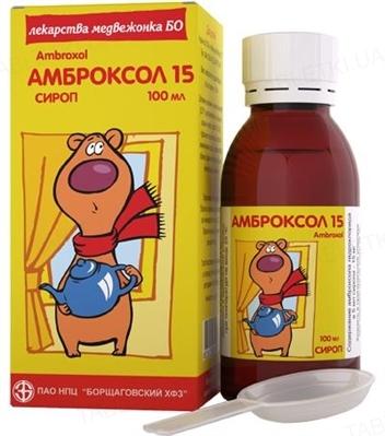 Амброксол 15 сироп 15 мг/5 мл по 100 мл в бан.