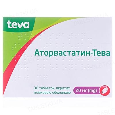 Аторвастатин-Тева таблетки, п/плен. обол. по 20 мг №30 (15х2)