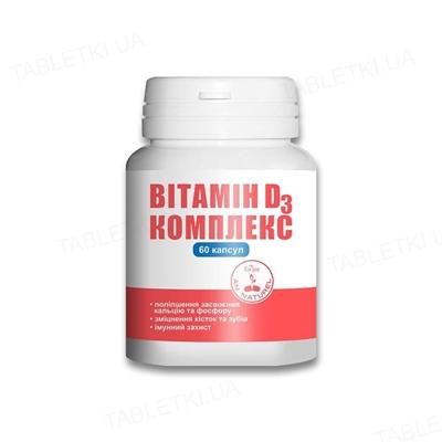 Витамин Д3 комплекс капсулы по 3,4982 мкг №60
