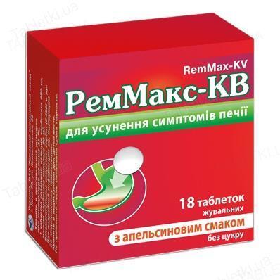 Реммакс-КВ таблетки жув. зі смак. апельс. №18 (6х3)