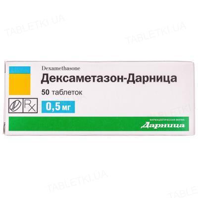 Дексаметазон-Дарница таблетки по 0.5 мг №50 (10х5)