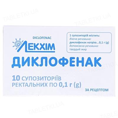 Диклофенак суппозитории рект. по 0.1 г №10 (5х2)