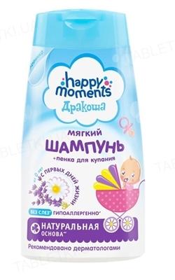 Шампунь-пенка Happy Moments Дракоша Мягкий, с рождения, 240 мл