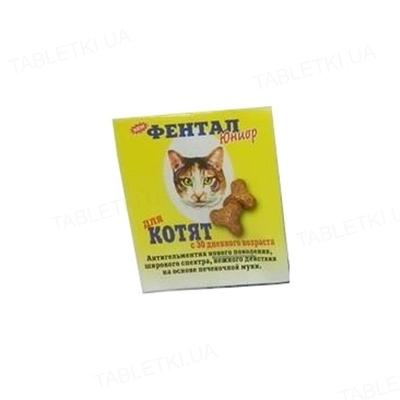 Фентал для кошенят вагою 0,3 кг, жовтий