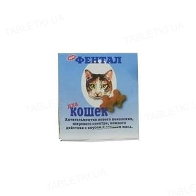 Фентал для кішок вагою 2 кг, синій