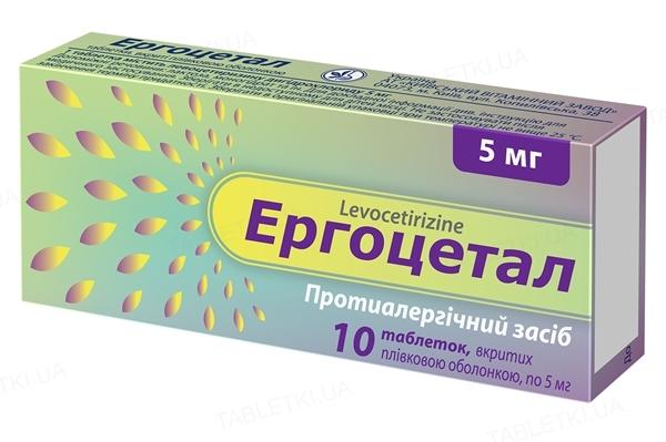 Эргоцетал таблетки, п/плен. обол. по 5 мг №10 (10х1)