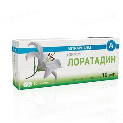 Лоратадин таблетки по 10 мг №10