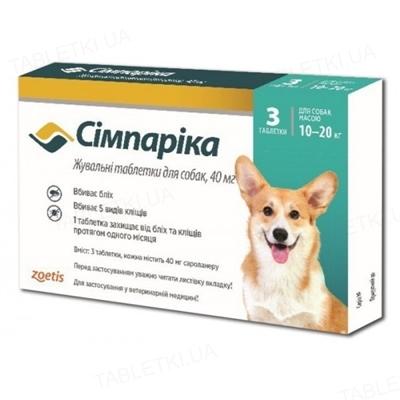 Сімпаріка жувальні таблетки від бліх і кліщів для собак 10-20 кг, 3 таблетки