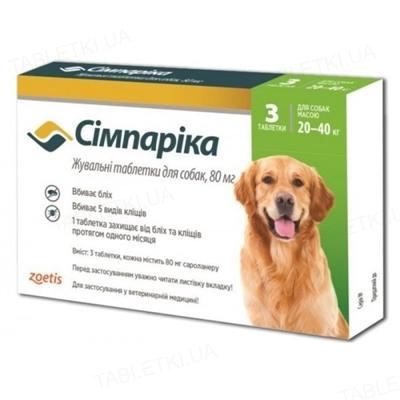 Сімпаріка жувальні таблетки від бліх і кліщів для собак 20-40 кг, 3 таблетки