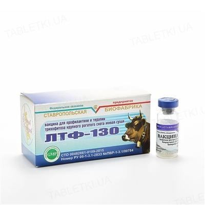 Вакцина ЛТФ-130 (ДЛЯ ЖИВОТНЫХ) от трихофитии и стригущего лишая, 1 флакон 10 мл 10 доз