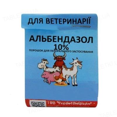 Альбендазол (ДЛЯ ТВАРИН) 10% антигельмінтик, порошок, 10 г
