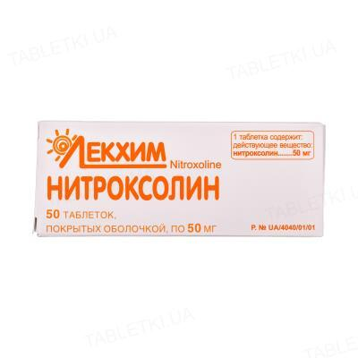 Нитроксолин таблетки, п/о по 0.05 г №50 (10х5)