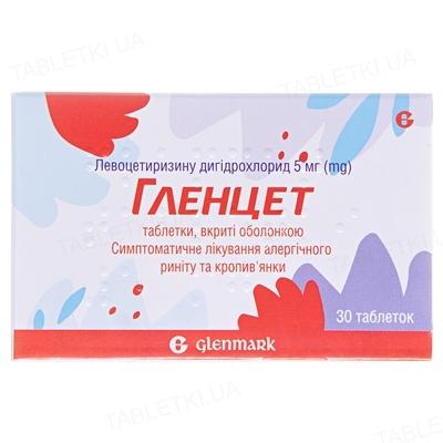 Гленцет таблетки, п/о по 5 мг №30 (10х3)