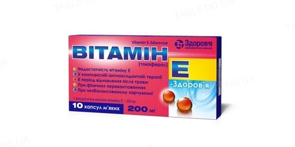 Витамин Е-Здоровье капсулы мягк. по 200 мг №10
