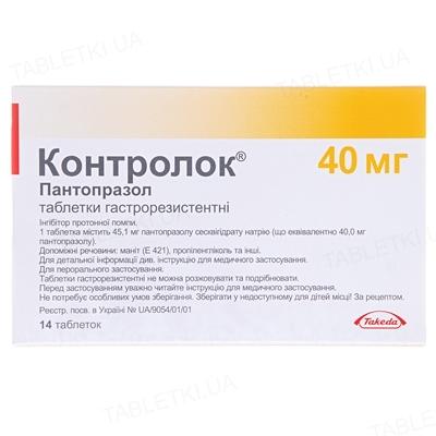 Контролок таблетки гастрорезист. по 40 мг №14