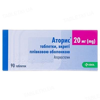 Аторис таблетки, п/плен. обол. по 20 мг №90 (10х9)