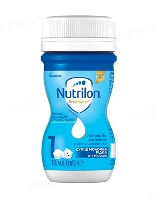 Жидкая молочная смесь Nutrilon 1 готова к употреблению для питания детей от 0 до 6 месяцев, 70 мл